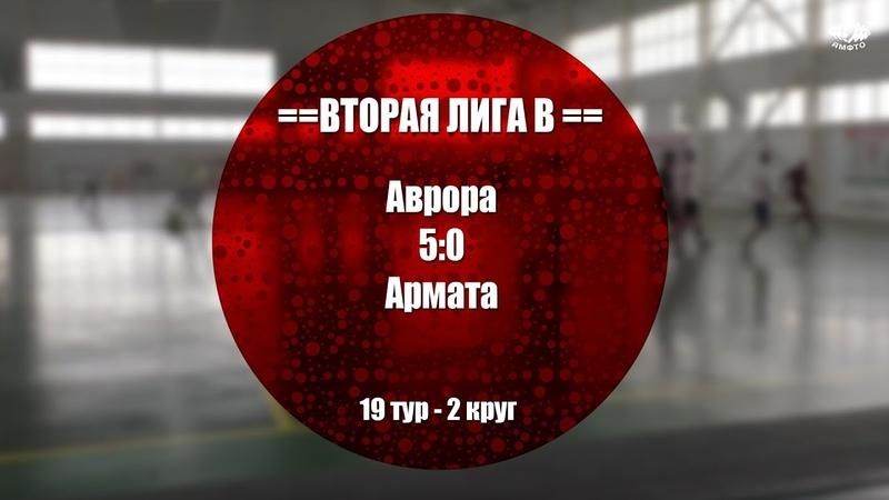 Аврора 5 0 Армата Обзор матча 19 тур Вторая лига В