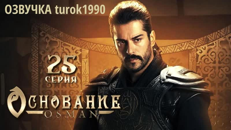 25 серия озвучка turok1990