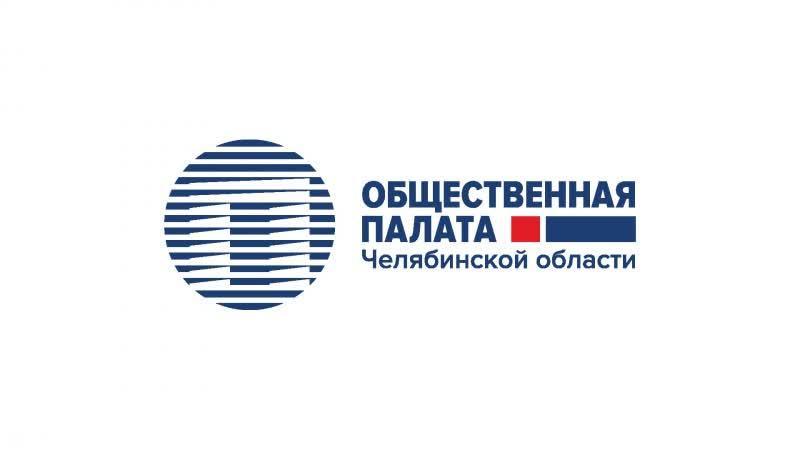 О чем мечтали в детстве члены и эксперты Общественной палаты Челябинской области