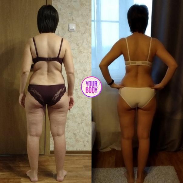 Результат за 2 месяца: - 9,2 кг, - 8 см в талии, - 8 см в бедрах! Шикарный результат без изнурительных диет! Рост: 158ДО: вес 61 кг От-75 Об-99 ПОСЛЕ: вес 51,8 кг От- 67 Об-91; Что делали -