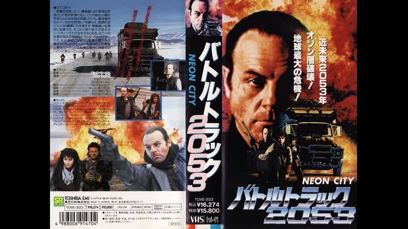 Неоновый город (1991) Перевод Андрей Гаврилов