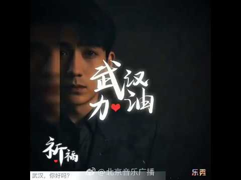 EN SUB 20200223 朱一龍用武漢話朗誦一封致武漢的家書|Zhu Yilong Recites a Letter for Wuhan in His Wuhan Dialect