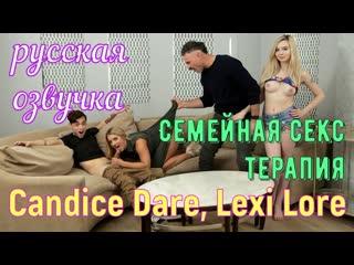 Candice Dare, Lexi Lore - Семейная секс терапия (русские, титры, brazzers, sex, porno,инцест мамка озвучка перевод на русском)