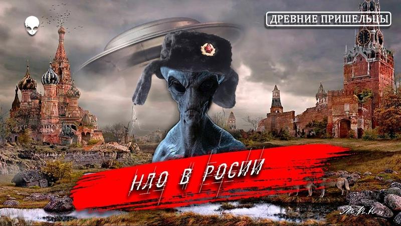 НЛО В РОССИИ РАССЕКРЕЧЕННЫЕ АРХИВЫ КГБ