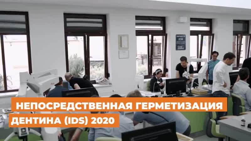 Pascal Magne Мои фундаментальные принципы Непосредственной Герметизации Дентина IDS 2020
