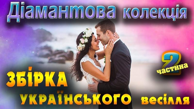 Діамантова колекція частина 2 Весільні пісні Українські пісні 2020