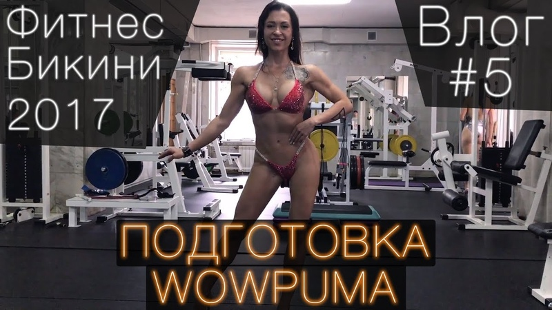 Wowpuma Влог 5 - Фитоняшка подготовка фитнес бикини 2017 позирование, примерка купальника))