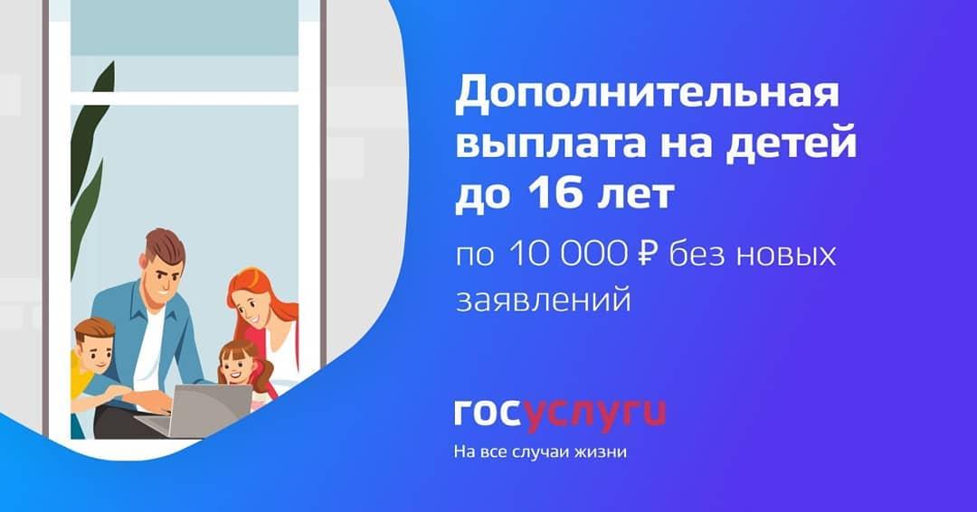 Президент России объявил о новом виде государственной поддержки для семей с детьми в возрасте до 16 лет - им будет назначена дополнительная единовременная выплата в размере 10 000 рублей на к