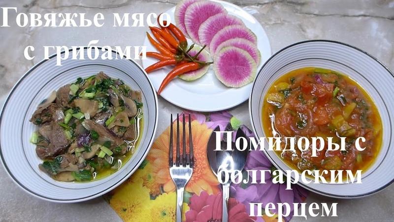 Говяжье мясо с грибами Вкусное блюдо в собственном соку Свежие помидоры с болгарским перцем