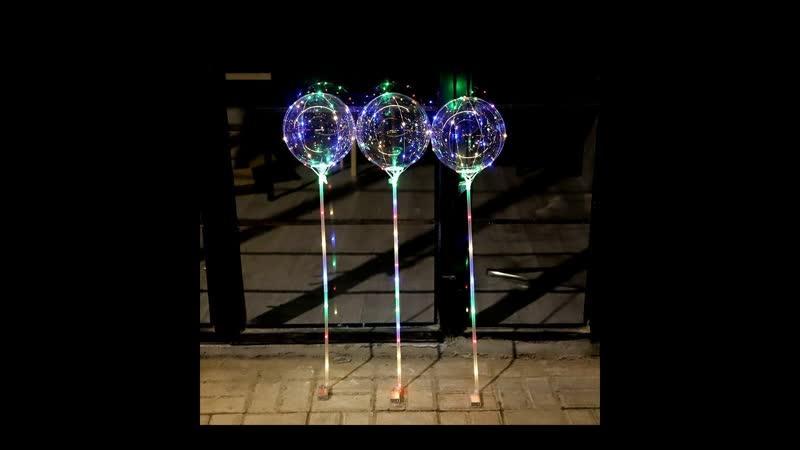 Светящийся воздушный шар на палочке и с Led гирляндой купить почтой России недорого наложенным платежом