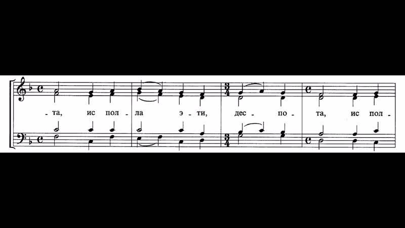 Тон дэспотин Сербский распев