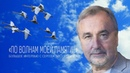По волнам моей памяти. Большое интервью с Ковалевым С.В.