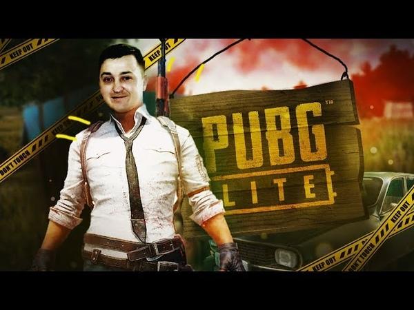 🔴PUBGLITE 🔴СТРИМ 🔴 PUBG LITE PlayerUnknown's Battlegrounds lite пубг лайт стрим 18