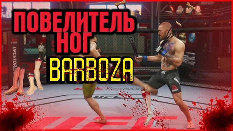 EA Sports UFC 3 ОТРЫВАЕМ ноги в Ранкеде/Edson Barboza лучший УДАРНИК в игре