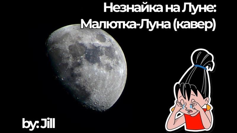 Незнайка на Луне. Малютка Луна кавер
