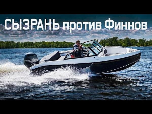 Катер из Сызрани Против Финнов | Victory Boats V570 Open | Катер из пластика и алюминия. Обзор.
