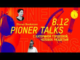 Pioner Talks с Катериной Гордеевой
