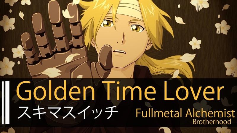 HD 鋼之鍊金術師 Fullmetal Alchemist Brotherhood OP3 スキマスイッチ Golden Time Lover 中日字幕