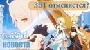 Genshin Impact - Новости - ЗБТ отменяется?
