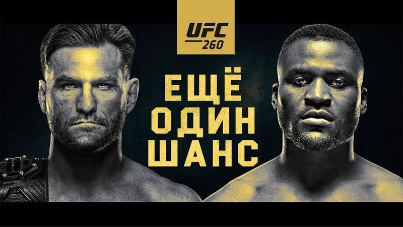 UFC260 Миочич vs Нганну 2 Еще один шанс