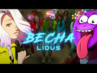 LIDUS - Весна / Official Video