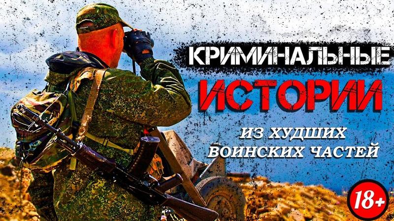 КРИМИНАЛЬНЫЕ ИСТОРИИ ВОЕННОСЛУЖАЩИХ feat Рустам Ковальски