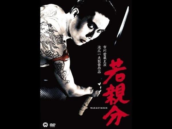 Young Boss Takeshi Waka Oyabun わか おやぶん Full Movie English subtitles