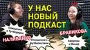 Отношения с футболистами, сестры Аверины, Винер, жизнь после спорта / Наливайко и Бравикова подкаст