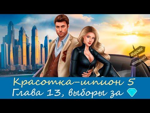 Красотка шпион 5 Глава 13 КЕКС с Сергеем Прохождение выборы за алмазы Love sick