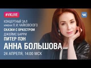 Домашний сезон Московской филармонии. Сказки с оркестром. Анна Большова читает Питера Пэна. Начало в 14:00