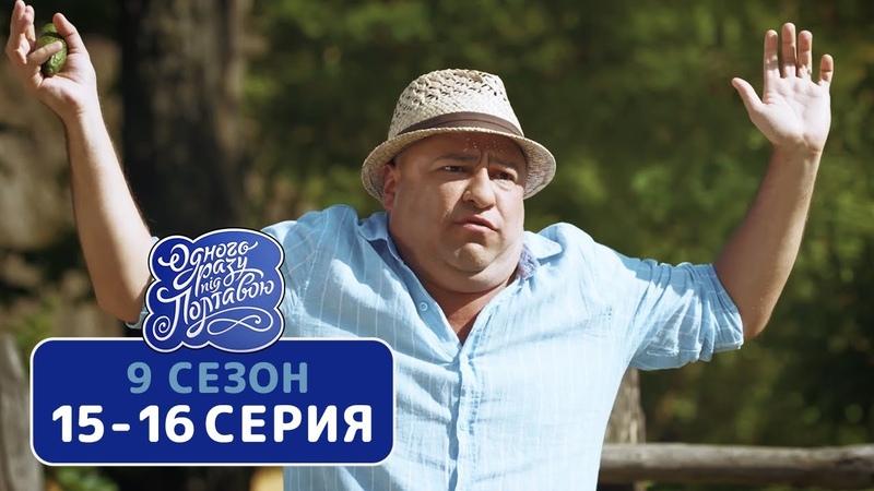 Сериал Однажды под Полтавой Новый сезон 15 16 серия
