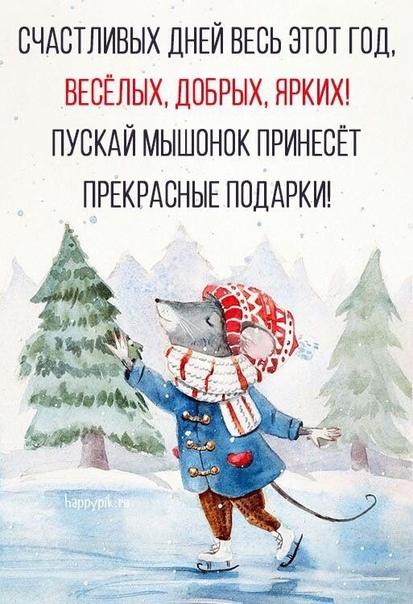 Картинки-поздравления с Новым годом для друзей/родственников/знакомых