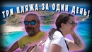 Три пляжа за один день / Балос Фаласарна Элафониси / Греция КРИТ