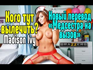 Madison Ivy Секс со зрелой мамкой секс порно эротика sex porno m