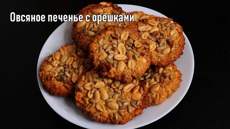 Овсяное печенье с орешками Oatmeal cookies with nuts