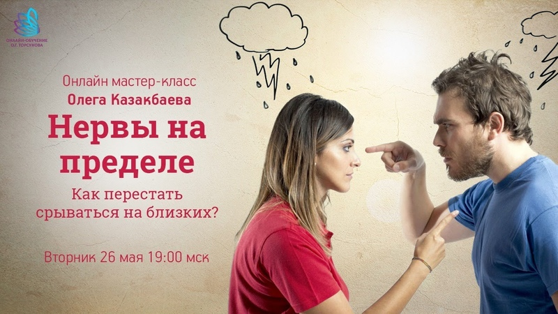О. Казакбаев Нервы на пределе 26.05.2020 (19:00 мск)