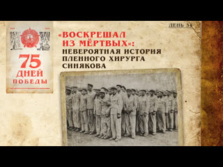 Воскрешал из мертвых: Невероятная история пленного хирурга Синякова