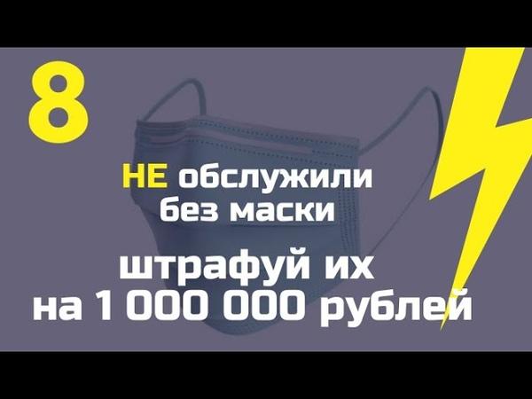 Заплати штраф 1млн рублей если не обслужил клиента без маски