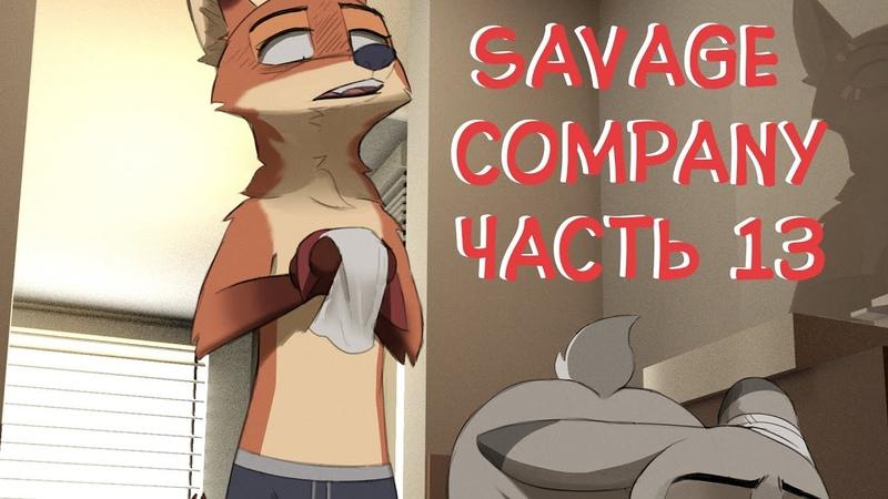 Часть 13┃Savage Company┃Зверополис┃Озвученный комикс┃Loki Snack