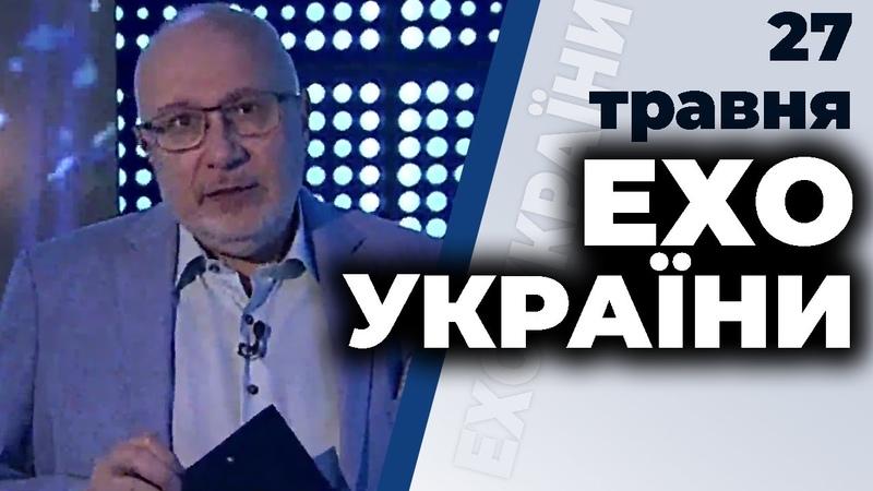 Ток-шоу Ехо України Матвія Ганапольського від 27 травня 2020 року