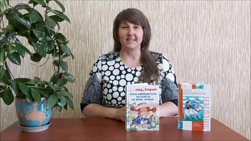 Юбилей Пеппи видеообзор посвященный 75 летию выхода книги Астрид Линдгрен Пеппи Длинный чулок
