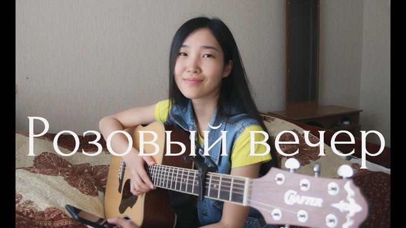 ЛАСКОВЫЙ МАЙ - Розовый вечер (cover by Bain Ligor)