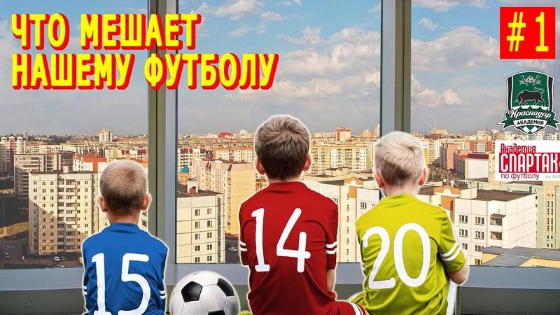 Узкое место в нашем футболе на примере футбольных академий Краснодара и Спартака