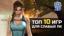 ТОП 10 игр для слабых ПК 💥ЭЧ 2D 88💥
