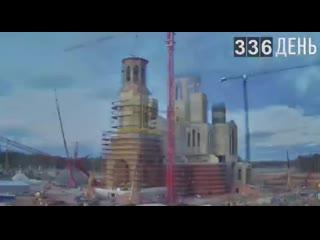 Хронология строительства Главного храма Вооруженных Сил Российской Федерации