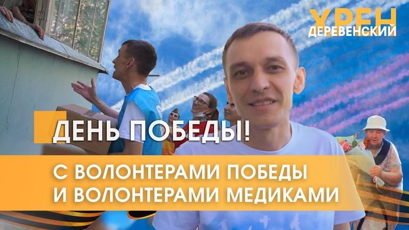 День Победы с волонтёрами в Ульяновске 2020