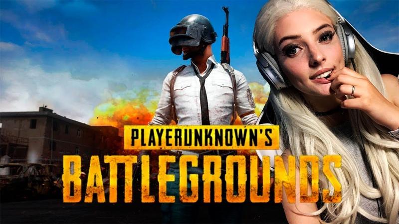Playerunknown's battlegrounds PUBG ПУБГ как играют девчонки Мой первый раз