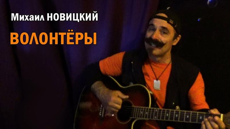 Михаил Новицкий - Волонтеры