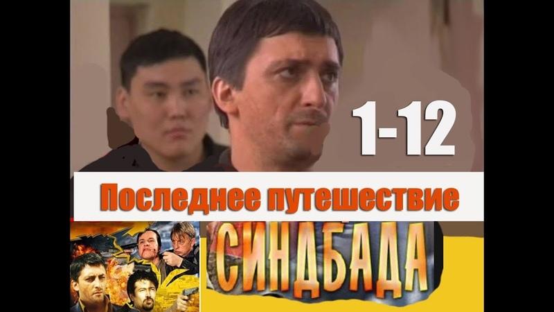 Сериал Синдбад Россия 1 сезон 1 12 все сезоны по порядку смотреть онлайн ПОСЛЕДНЕЕ ПУТЕШЕСТВИЕ