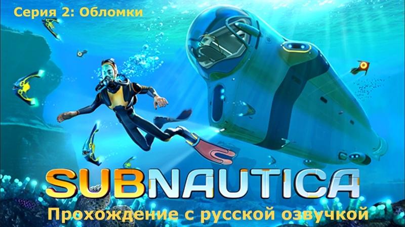 Прохождение Subnautica с русской озвучкой С2 Обломки